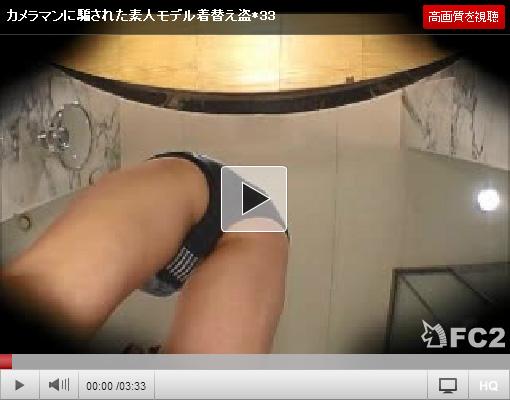 【着替え盗撮動画】ブルセラ雑誌の読者モデルが制服に着替え…細い身体にボイン巨乳を隠しカメラ撮りww