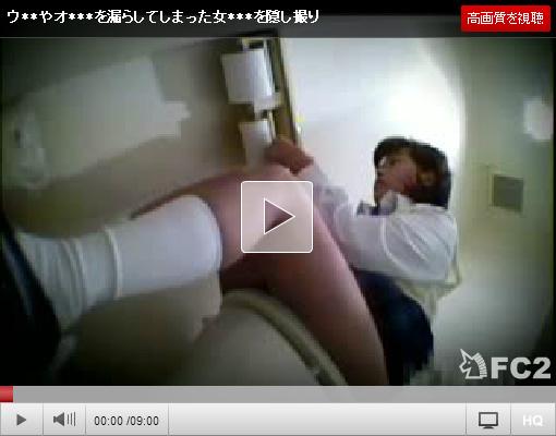 【お漏らし盗撮動画】トイレに間に合わずパンツを