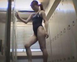【ロッカー隠撮動画】水泳部の部室で引き締まった身体の女子校生が制服から競泳水着に着替える様子を隠しカメラ撮りww