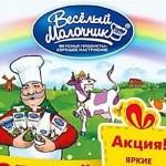 Russian Anti-Gay Activists Target PepsiCo for Putting Rainbow on Milk Carton