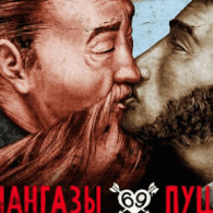 Kazakhs Flustered Over Controversial Gay Club Poster