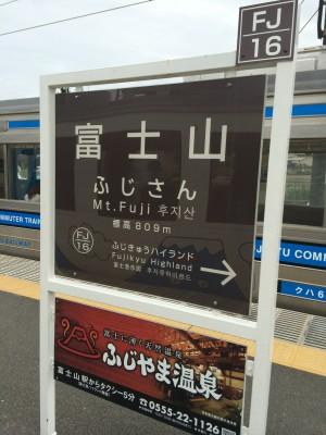 ไปฟูจิจากโตเกียว