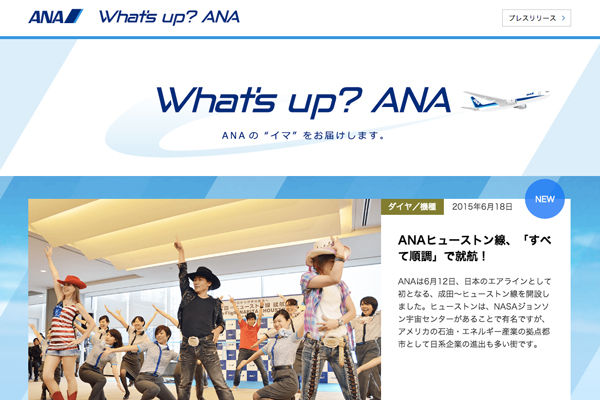 What's Up? ANA