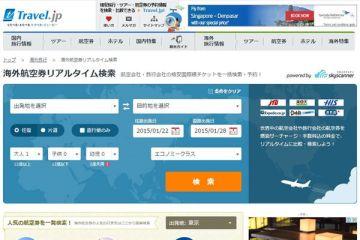 Travel.jp海外航空券