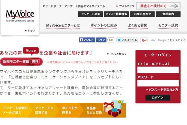 myvoice_convert_20151021121807
