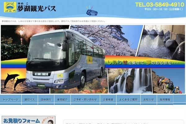 夢湖観光バス