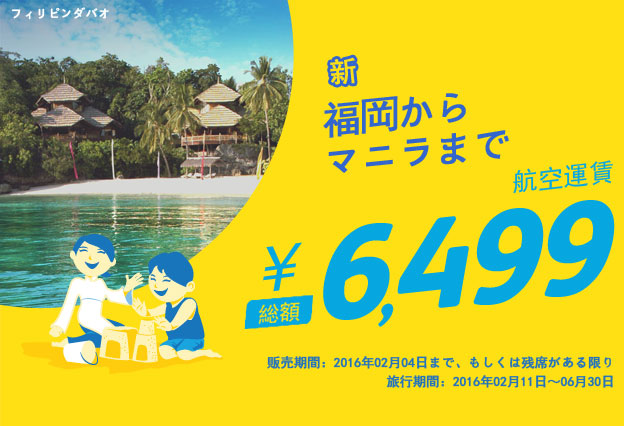 FukuokatoManila-HPB-02012016 copy 2