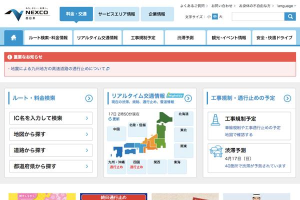 NEXCO西日本(メイン)