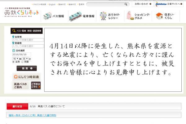 nishitetsubasu20160616164906