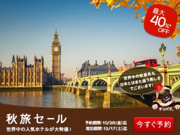 AutumnSale2016_600x450_jp