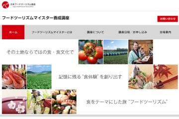 foodtourism