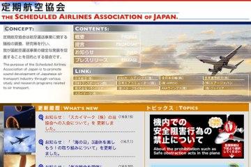 定期航空協会