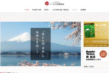 アパ日本再興財団