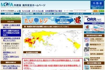 海外安全ホームページ