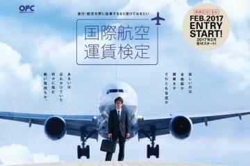 国際航空運賃検定
