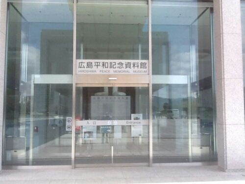 The entrance to Hiroshima Peace Memorial Museum