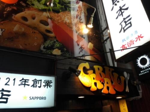 Garaku Suop Curry in Sapporo