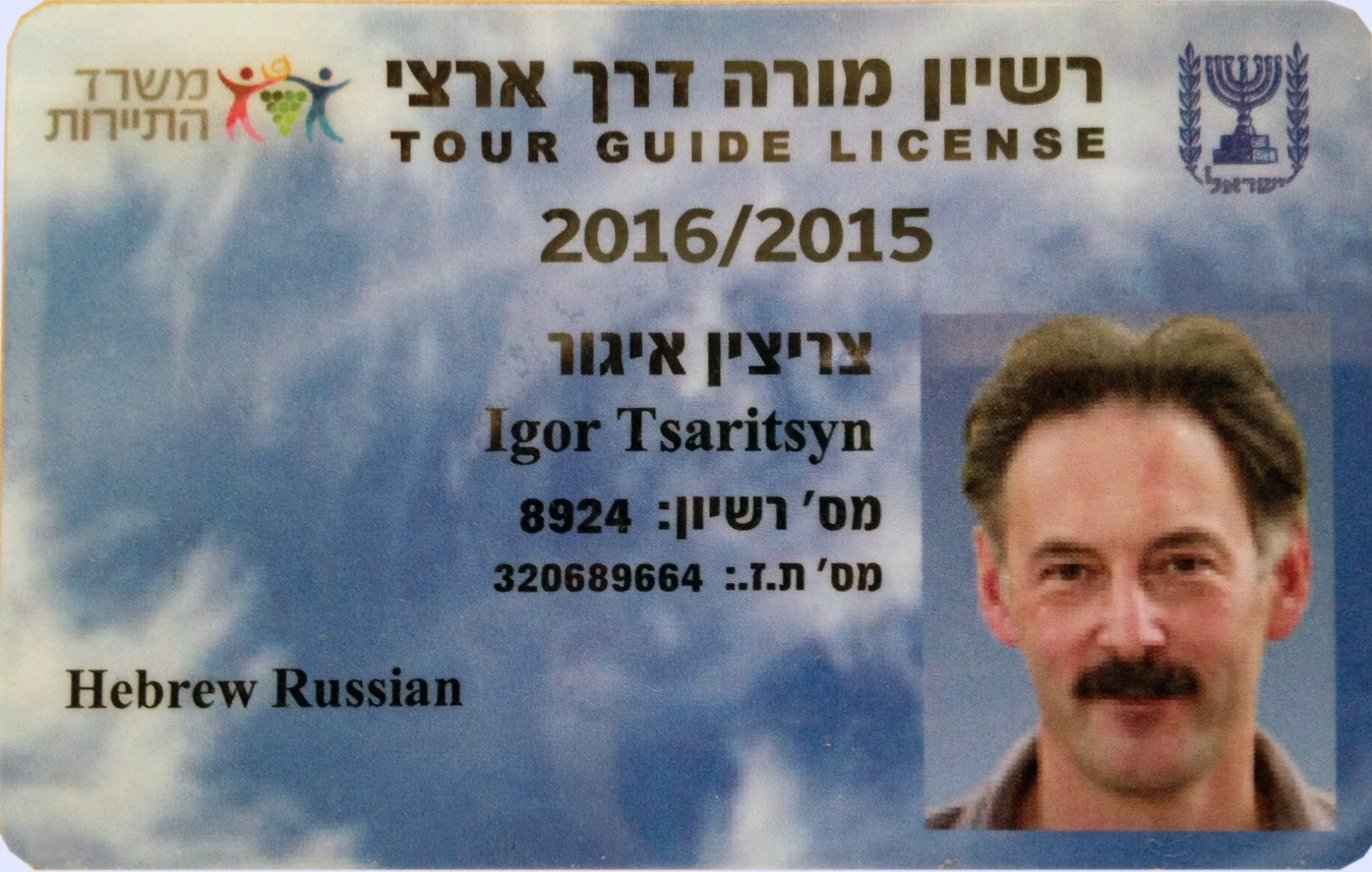 Tour Guide License 2015-2016