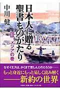 日本人に贈る聖書ものがたり メシアの巻 (3)