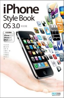 """情報満載! """"iPhone Style Book OS 3.0対応版"""" by 丸山弘詩氏、岡田拓人氏他共著 [Book Review 2010-030] [iPhone]"""