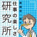 misaki_pod_jack