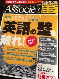 本日発売!日経ビジネスアソシエ2013年6月号に「時間管理アプリ」でドーンと2ページ登場してます!!