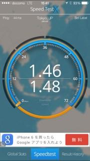 大阪に向かう新幹線の中でIIJmio、ぷららLTE無制限、docomo純正LTE (Aterm MR03LN) の速度比較をしてみた結果