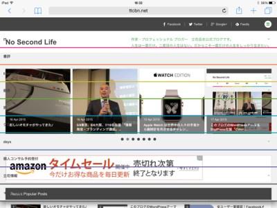 新しく導入したWordPressテーマ「Colors」な当ブログをiPadで見ると酷いことになっていた件