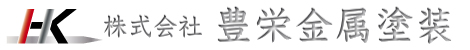豊栄金属塗装ロゴと会社名