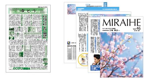 新聞・社内報