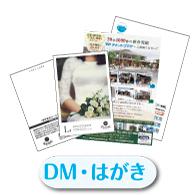 DM・はがき印刷
