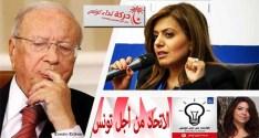 Législatives : Le torchon brûle à Nidaa Tounès qui exclue ses membres inscrits sur la liste de l'Union Pour la Tunisie
