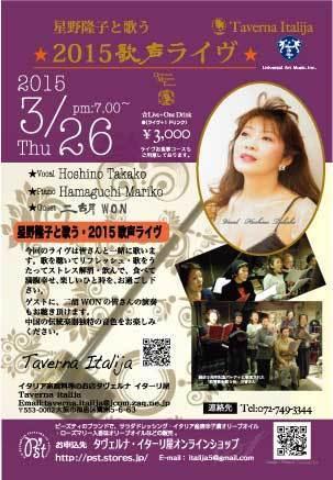 星野隆子と歌う2015歌声ライブ