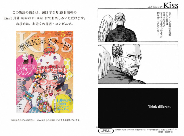 steve jobs manga think different
