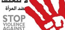 قانون حماية النساء من العنف: «مش المهم إنّو قطع»