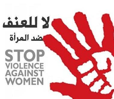 الهيئة اللبنانية لمناهضة العنف ضد المرأة دعت لالغاء الفقرة الثانية من المادة 505 عقوبات لمنع إستغلالها مجددا
