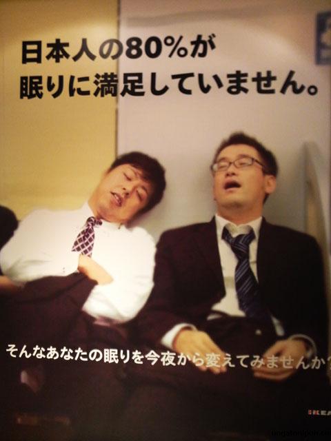 日本人の80%が眠りに満足していません
