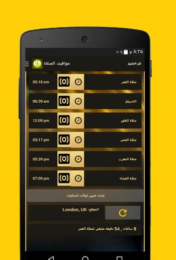 أفضل تطبيقات رمضان 2016 لهواتف الأندوريد