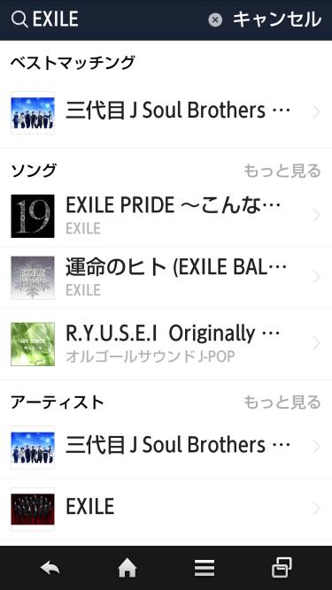 LINE MUSICでEXILEで検索した時の例