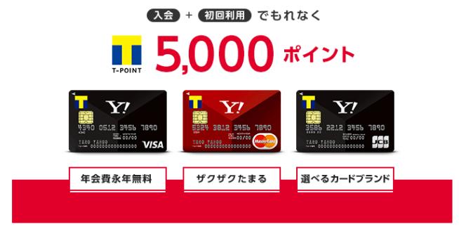 Yahooカード特典