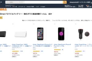 Amazonの特選品