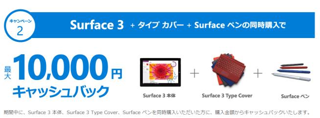 Surface3キャンペーン詳細