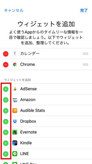 追加したいアプリを選択