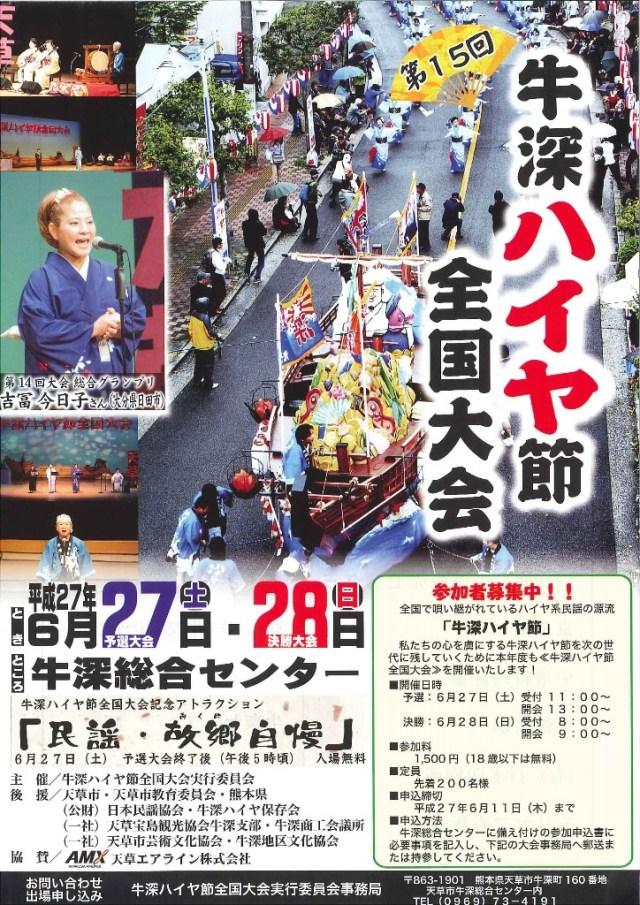 zenkokuhaiya2015-2