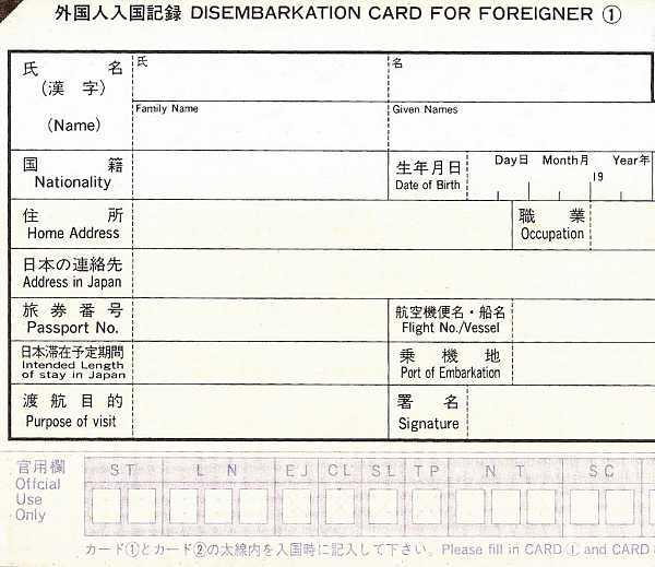 Immigration arrival form