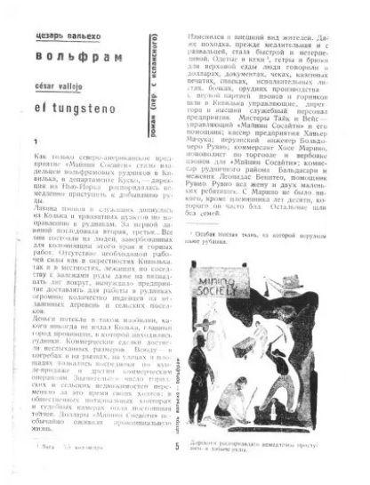 """Primera página de la novela """"El Tungsteno"""" de César Vallejo traducida al ruso."""