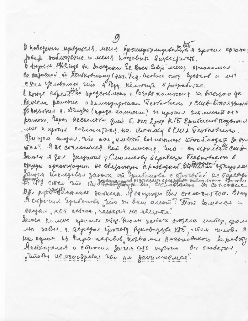 """A Xerox copy of a page with a page number 9 in Serov's handwriting. Fragments of this text were cited as parts of the letter no. 3 in the editor Aleksandr Hinstein's article """"The Other Life of Oleg Penkovsky"""" (Notes from a Suitcase, pp. 609-611)."""