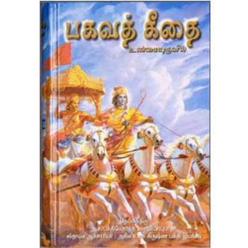 Tamil Srimad Bhagavad Gita As It Is