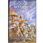 Telugu Srimad Bhagavad Gita As It Is