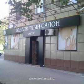 Ювелирный магазин г.Москва, Саввинская наб.,д.3